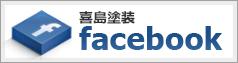 喜島塗装Facebook