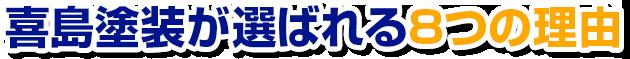 喜島塗装が選ばれる8つの理由