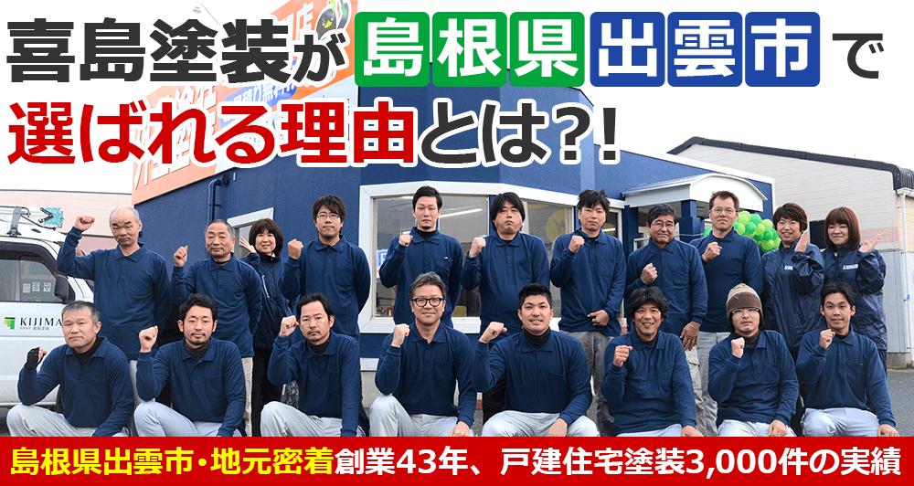 喜島塗装が島根県出雲市で選ばれる理由とは?!