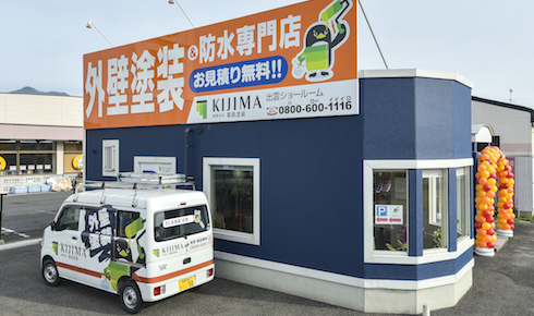 外壁塗装・防水専門店喜島塗装ショールーム