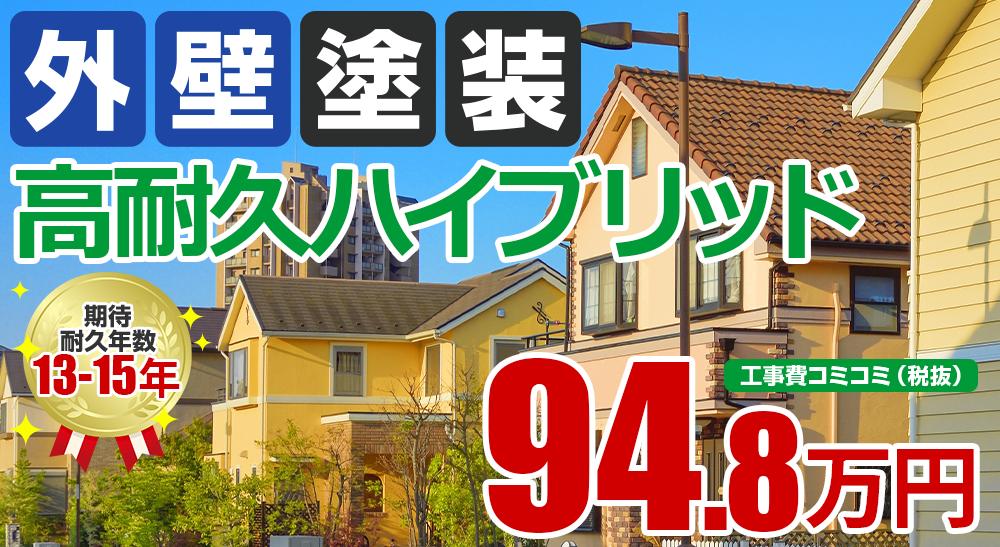 ラジカルハイブリッド高耐久塗装塗装 94.8万円