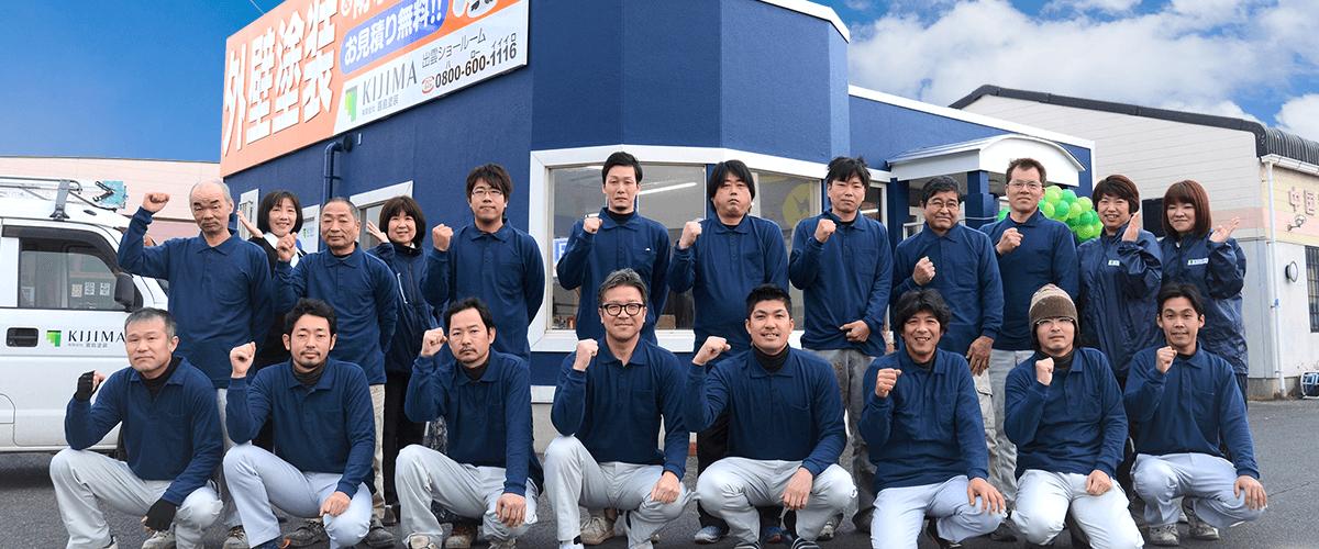 島根県出雲市の塗装営業、塗装職人、施工管理の求人情報