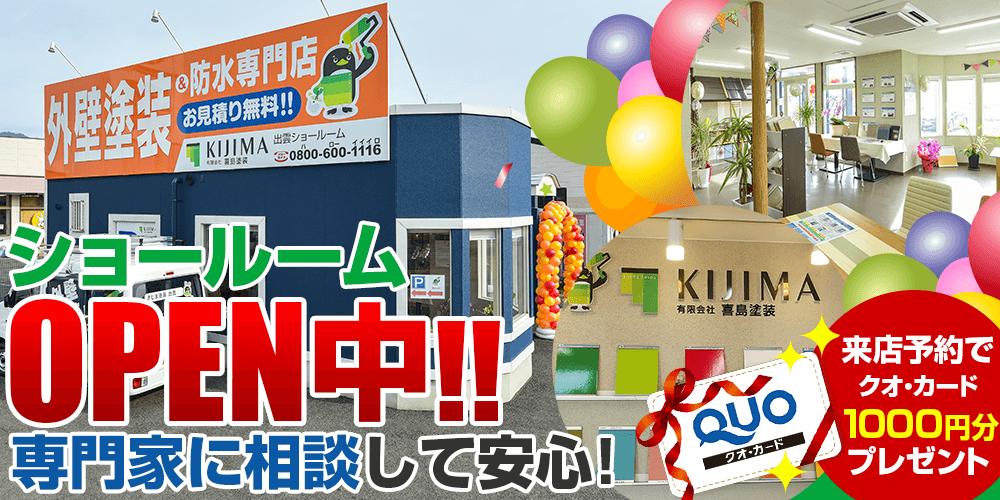 ショールームOPEN中!!外壁塗装&防水専門店喜島塗装