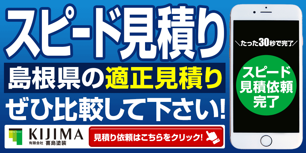 スピード見積もり島根県の適正見積もりぜひ比較して下さい!