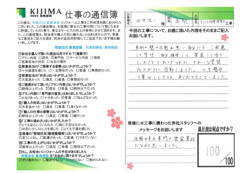 島根県出雲市 田中様//松江市・出雲市の外壁塗装&屋根塗装KIJIMA