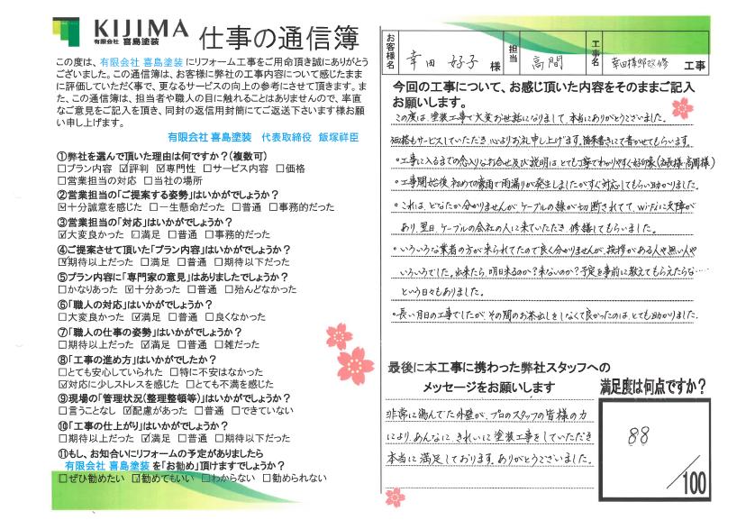 島根県出雲市 幸田様//松江市・出雲市の外壁塗装&屋根塗装KIJIMA