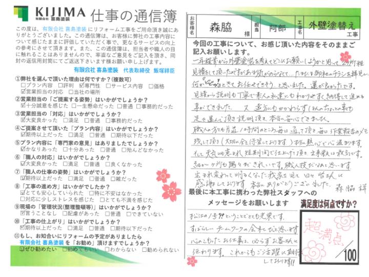 島根県松江市 森脇様//松江市・出雲市の外壁塗装&屋根塗装KIJIMA