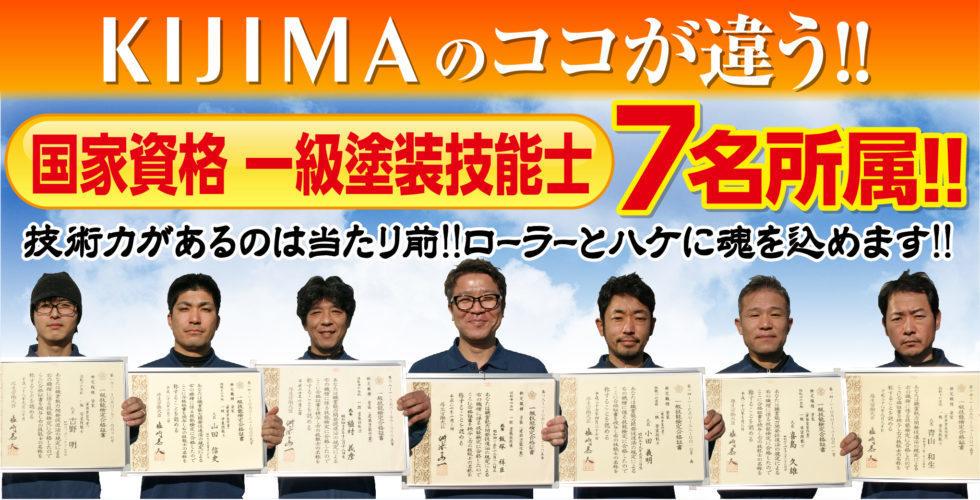 KIJIMAのココが違う 一級塗装技能士7名在籍