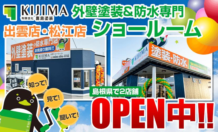 出雲・松江の外壁塗装専門ショールーム