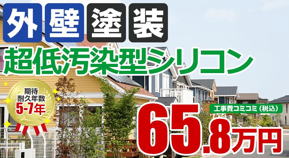 超低汚染型シリコン塗装塗装 65.8万円