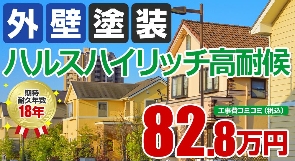 ラジカルハイブリッド高耐久塗装塗装 104.8万円